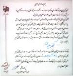 کسب عنوان خادم القرآن توسط نرمافزار موسوعه نهج البلاغه