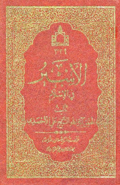 الاسیر فی الاسلام