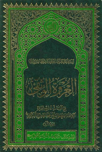 العروة الوثقی (مع تعلیقات الفاضل اللنکراني)