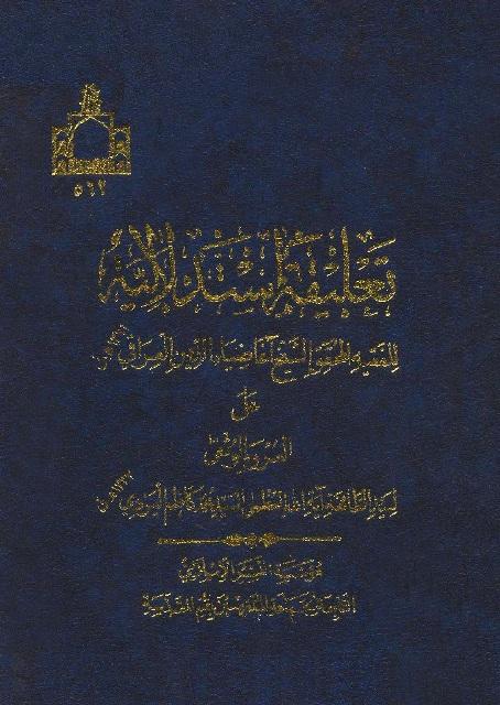 تعلیقة استدلالیة علی العروة الوثقی