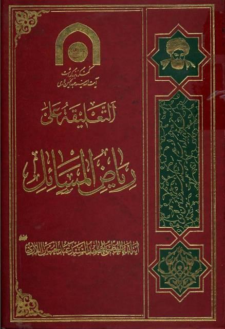 التعلیقة علی ریاض المسائل (کنگره بزرگداشت آية الله مجاهد مرحوم سيد عبدالحسين لاری؛ 2)