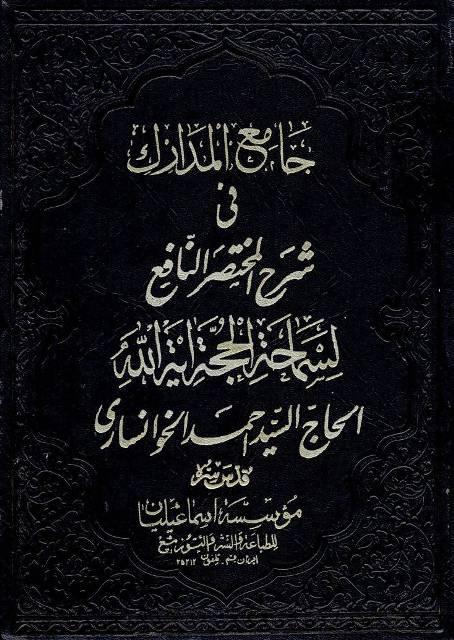 جامع المدارک في شرح المختصر النافع