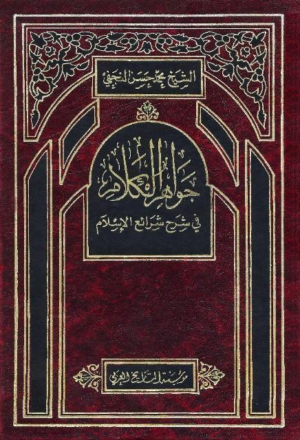 جواهر الکلام في شرح شرائع الإسلام