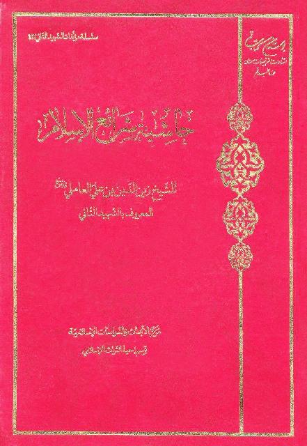 حاشیة شرائع الإسلام