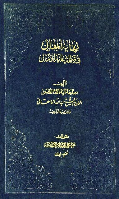 حاشية علی رسالة في التقیة (مامقانی)