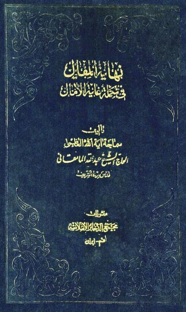 حاشية علی رسالة في القضاء عن الميت (مامقانی)
