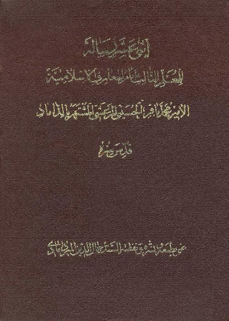 حاشیه علی مختلف الشیعه