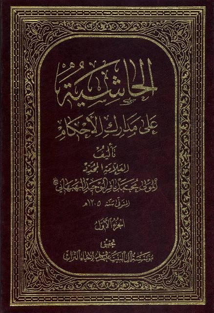 الحاشیه علی مدارک الاحکام