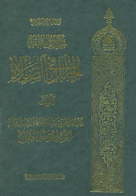 الخلل فی الصلاه (للسید مصطفی الخمینی)
