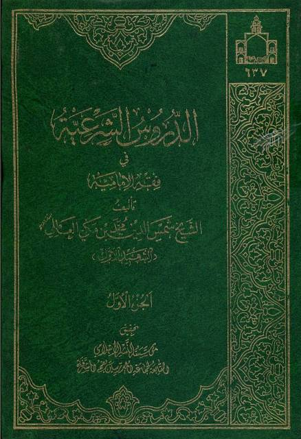 الدروس الشرعیة في فقه الإمامیة