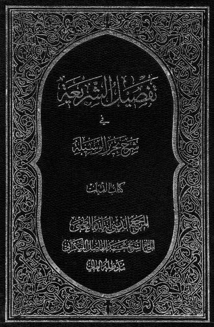تفصیل الشریعه فی شرح تحریر الوسیله - الدیات
