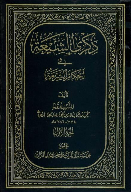 ذکری الشیعة في أحکام الشریعة