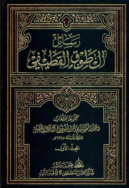 رسایل آل طوق القطیفی