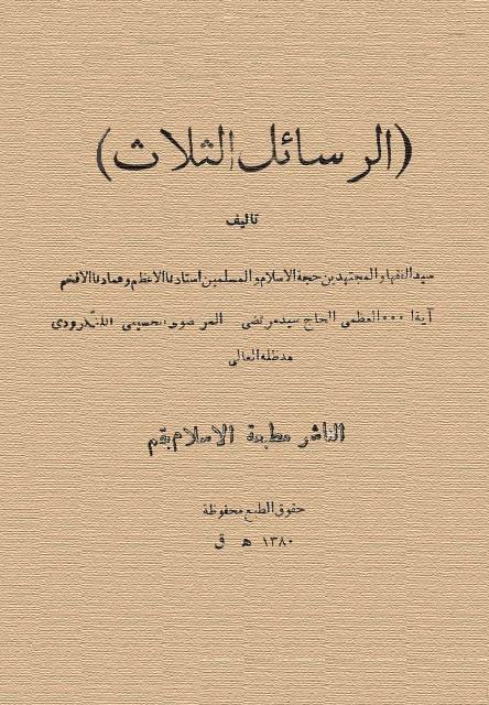 الرسایل الثلاث (للمرتضوی اللنگرودی)