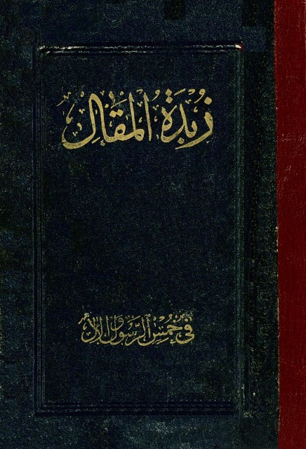 زبده المقال فی خمس الرسول و الآل (طبع قدیم)