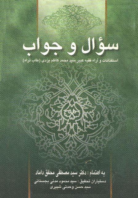 سؤال و جواب: استفتائات و آراء فقیه کبیر حاج سید محمد کاظم یزدی (طاب ثراه) صاحب عروة الوثقی