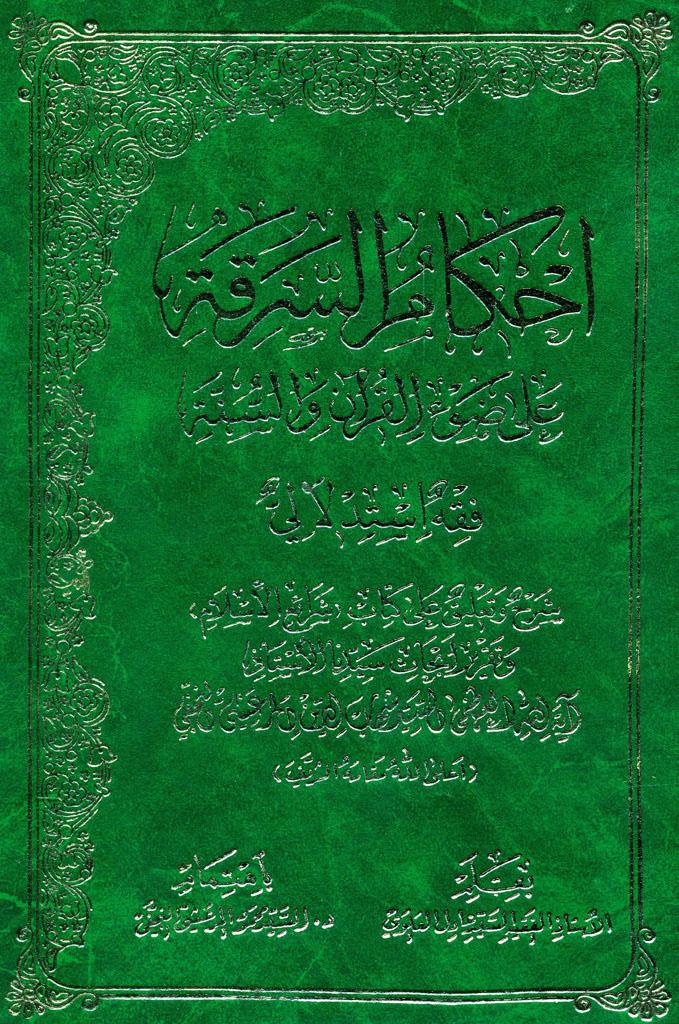 أحکام السرقة علی ضوء القرآن و السنة