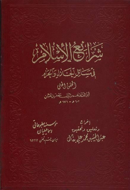 شرائع الإسلام فی مسائل الحلال و الحرام