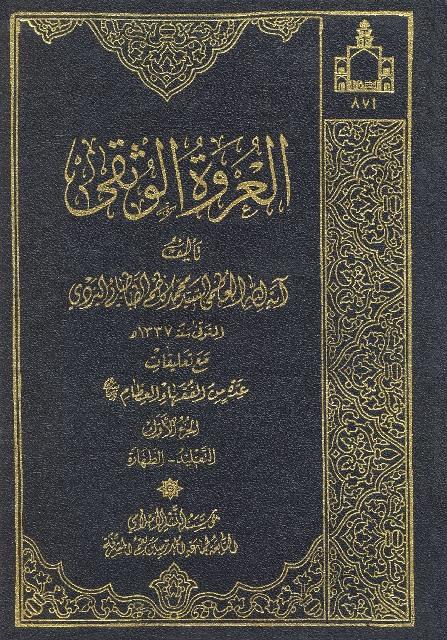 العروة الوثقی فیما تعم به البلوی (محشی، چاپ جامعه مدرسین)