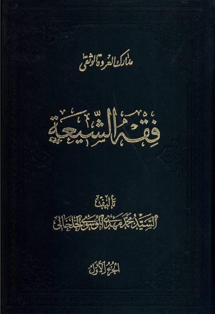 مدارک العروة الوثقی فقه الشیعة: کتاب الطهارة