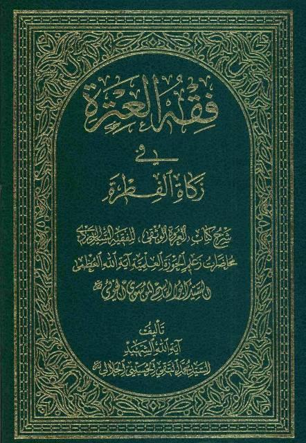 فقه العترة في زکاة الفطرة: شرح کتاب العروة الوثقی للفقیه السید الیزدي