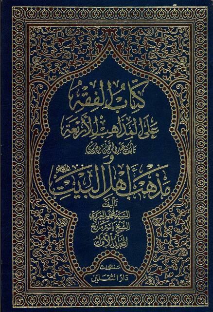 الفقه علی المذاهب الاربعه و مذهب اهل البیت علیهم السلام