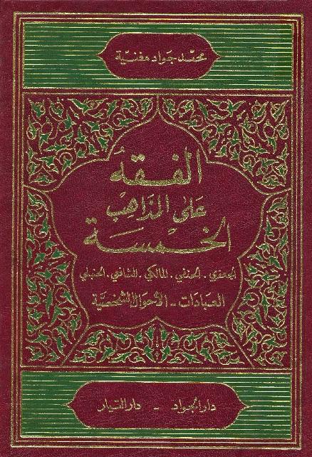 الفقه علی المذاهب الخمسة: الجعفري - الحنفي - المالکي - الشافعي - الحنبلي