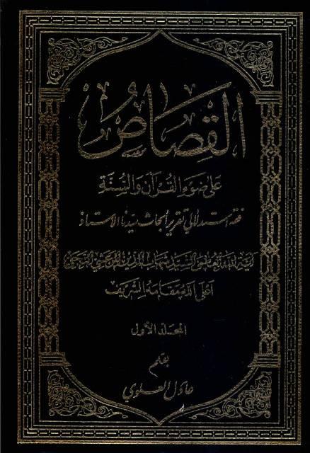 القصاص علی ضوء القرآن و السنه