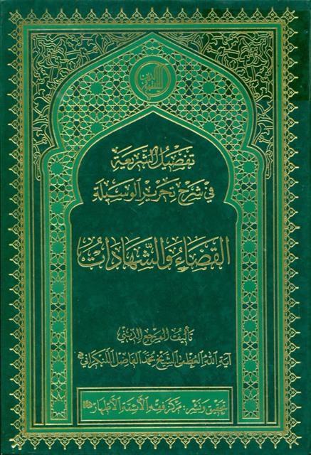 تفصیل الشریعه فی شرح تحریر الوسیله - القضاء و الشهادات