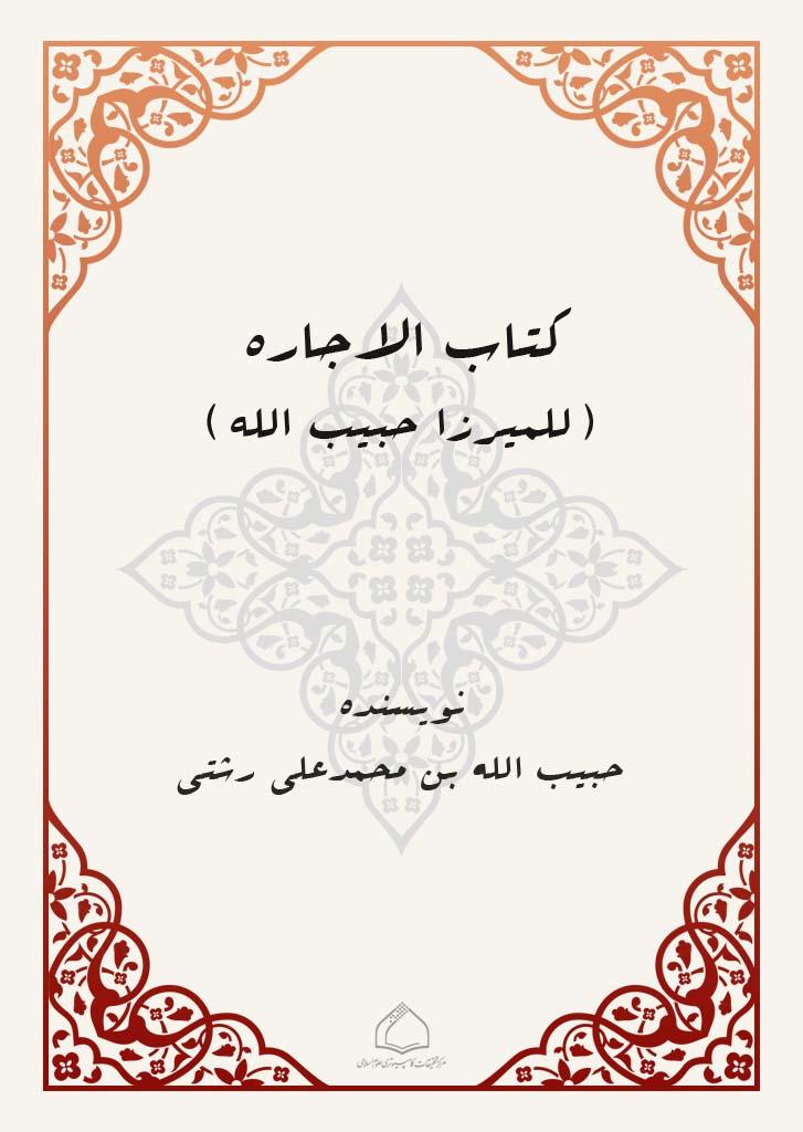 کتاب الاجاره (للمیرزا حبیب الله)