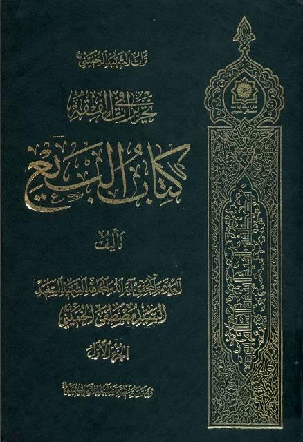 کتاب البیع (للسید مصطفی الخمینی)