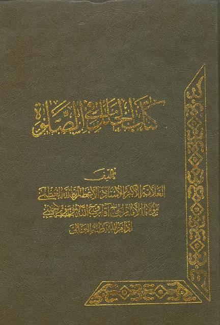 کتاب الخلل فی الصلاه (طبع قدیم)