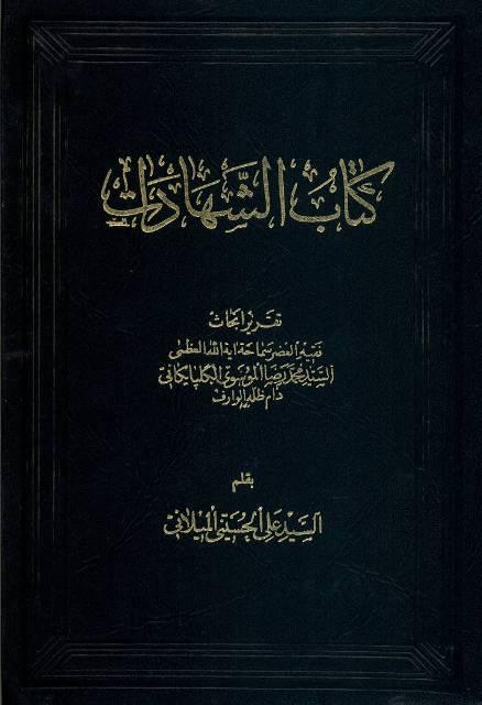 کتاب الشهادات