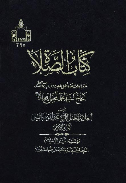کتاب الصلاة (محقق داماد)