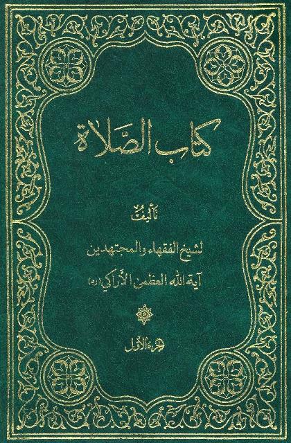 کتاب الصلاه (للاراکی)