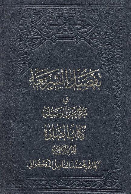 تفصیل الشریعه فی شرح تحریر الوسیله کتاب الصلاه  (  طبع قدیم )