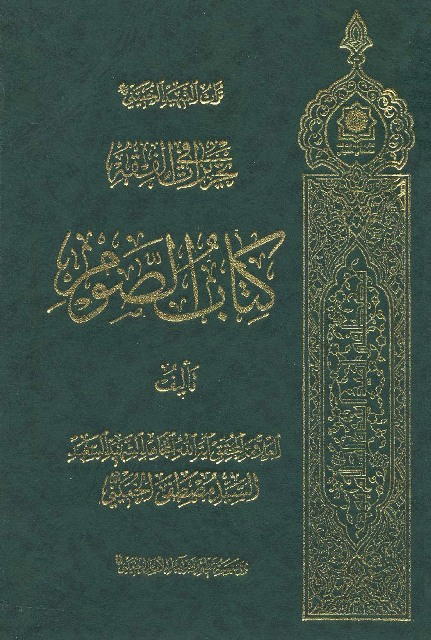 کتاب الصوم (للسید مصطفی الخمینی)