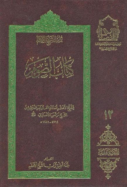 کتاب الصوم