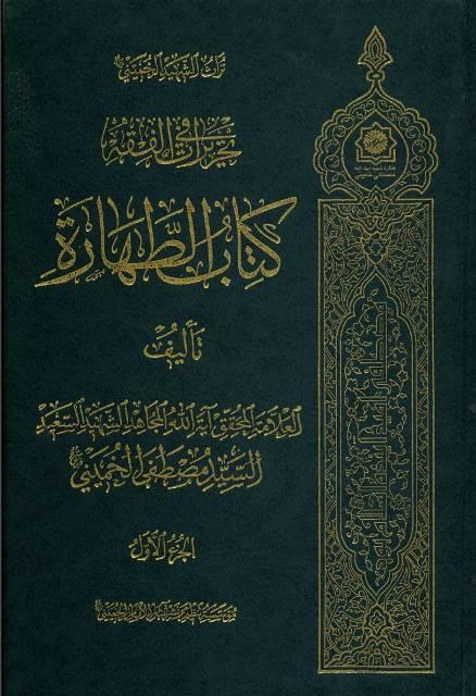کتاب الطهاره (للسید مصطفی الخمینی)