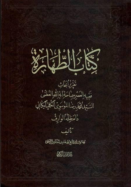 کتاب الطهاره (للگلپایگانی)