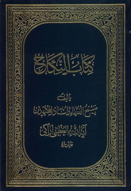کتاب النکاح (للاراکی )