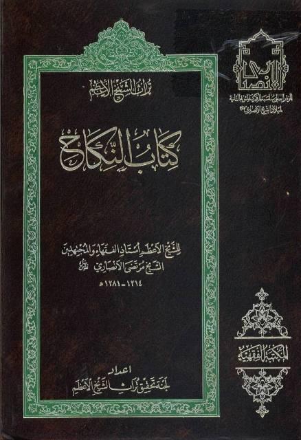 کتاب النکاح