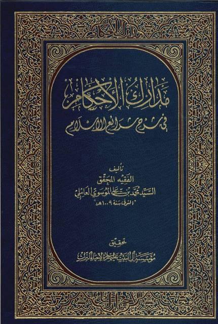 مدارک الأحکام فی شرح شرائع الإسلام