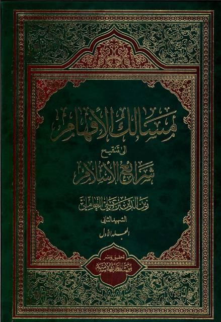 مسالک الأفهام إلی تنقیح شرائع الإسلام