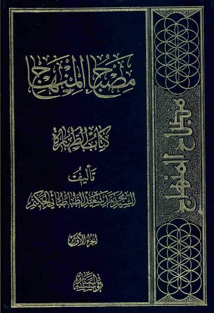 مصباح المنهاج - کتاب الطهاره