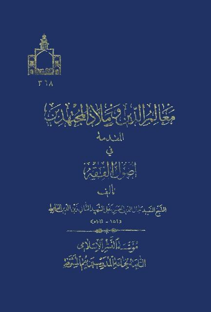 معالم الدین و ملاذ المجتهدین: قسم الفقه