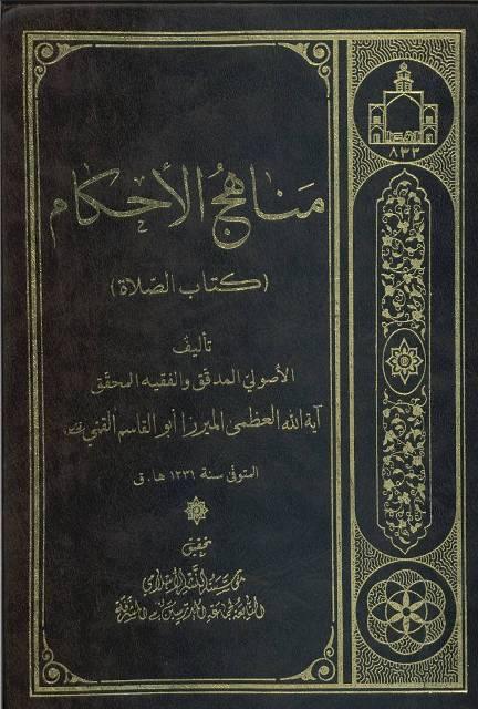 مناهج الاحکام (کتاب الصلاة)