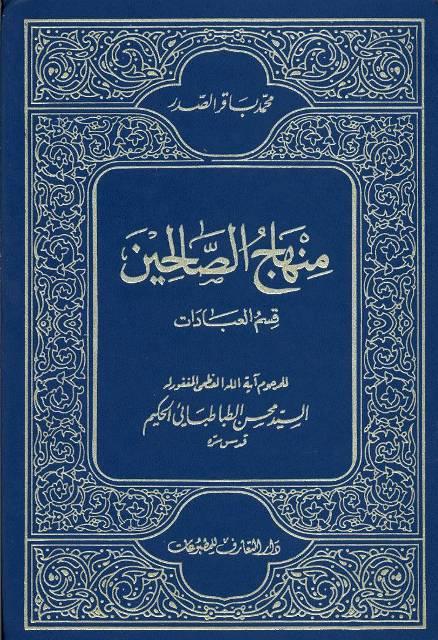 منهاج الصالحین (المحشی )
