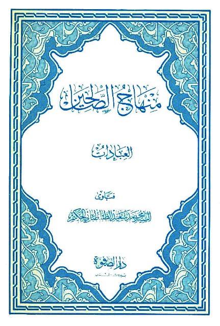 منهاج الصالحین (للسعید الحکیم)