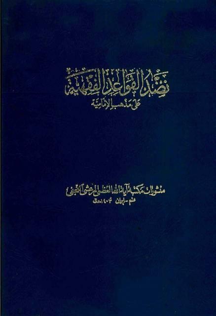 نضد القواعد الفقهیة علی مذهب الإمامیة